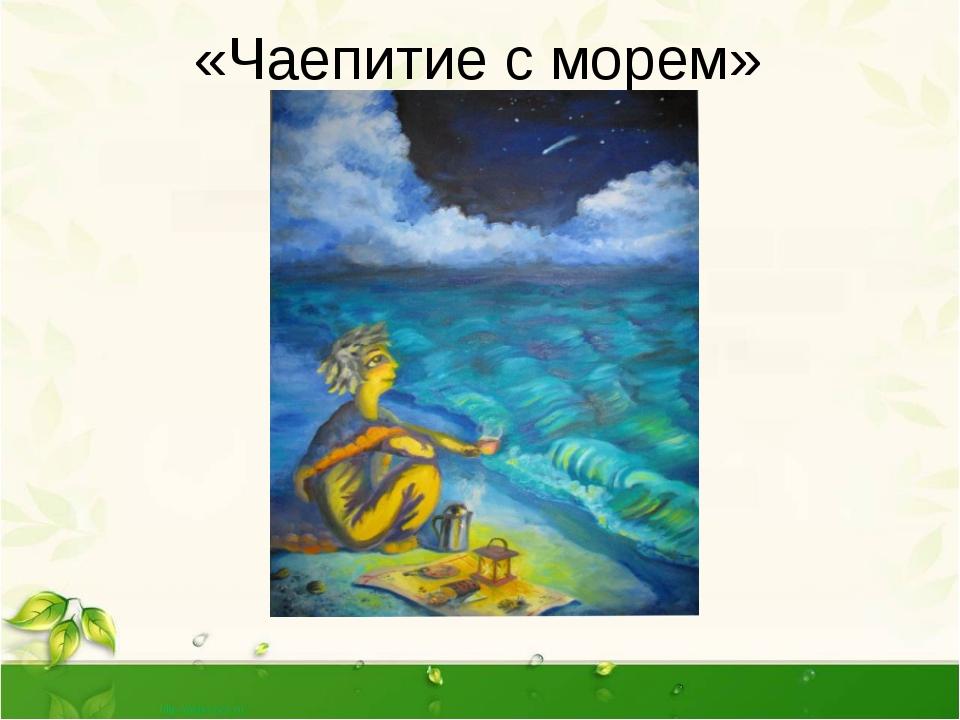«Чаепитие с морем»