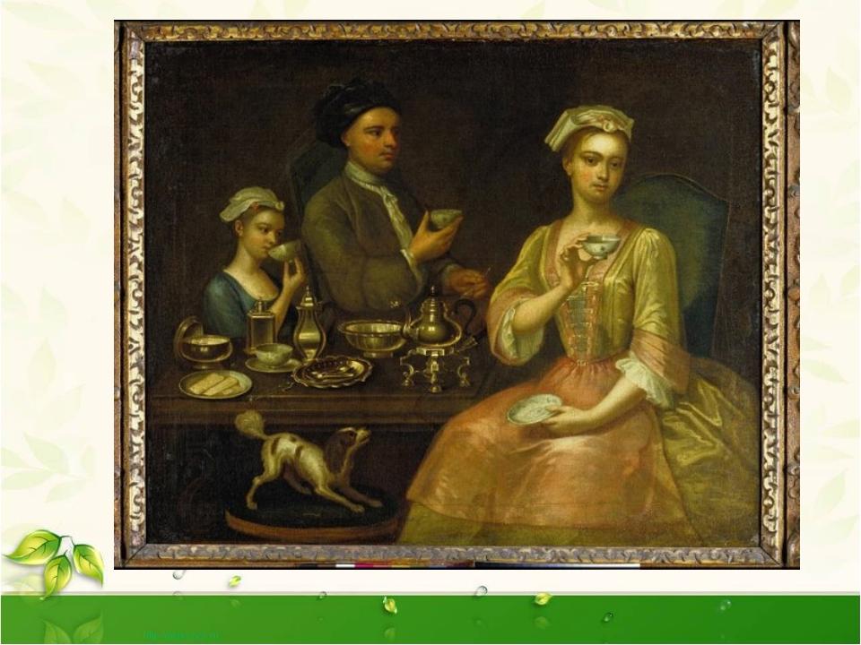 А вот путь чая в Европу был долгим и трудным. Не все европейцы умели обращат...