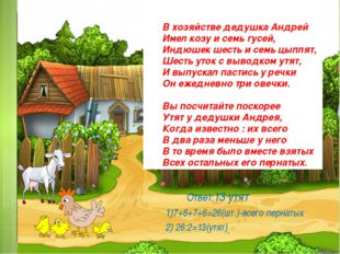 В хозяйстве дедушка Андрей Имел козу и семь гусей, Индюшек шесть и семь цыпл