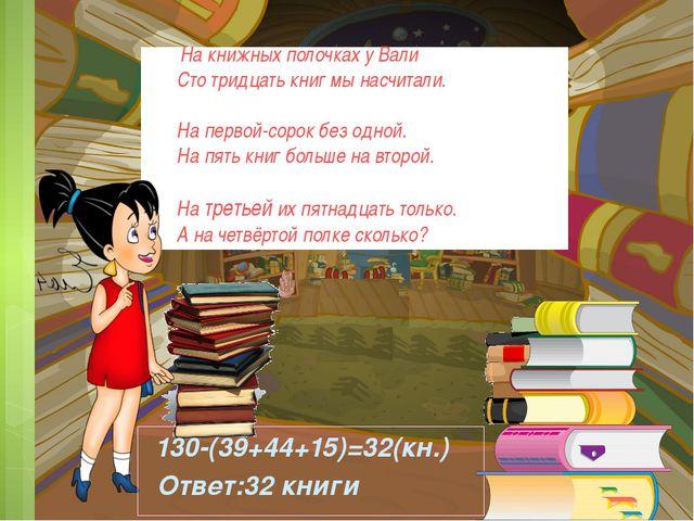 На книжных полочках у Вали Сто тридцать книг мы насчитали. На первой-сорок б...