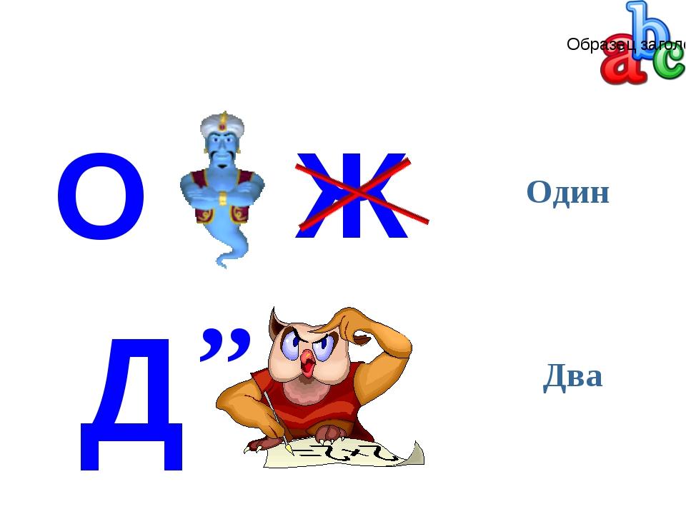 Ж О Один Д Два ,,