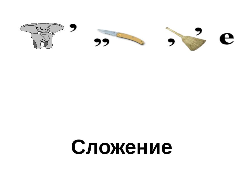 Сложение