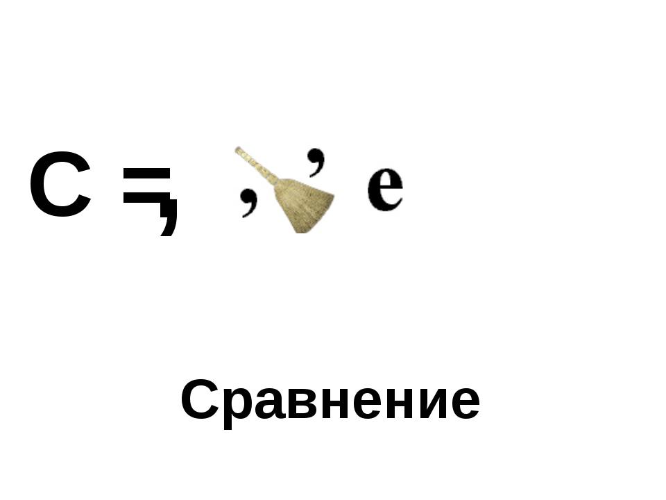 С = , Сравнение