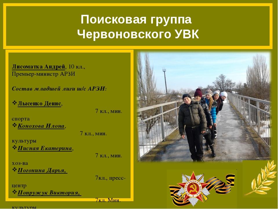 Поисковая группа Червоновского УВК Лисоматка Андрей, 10 кл., Премьер-министр...