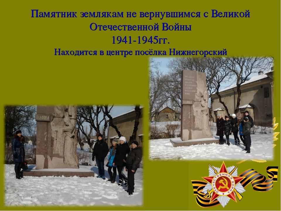 Памятник землякам не вернувшимся с Великой Отечественной Войны 1941-1945гг. Н...