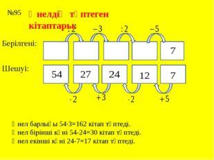 Әнелдің түптеген кітаптары: №95 Берілгені: Шешуі: Әнел барлығы 54∙3=162 кіта