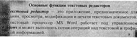 http://library.tuit.uz/skanir_knigi/book/Praktikum_po_kursu_INFORMATIKA/2_glava.files/image051.jpg