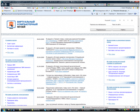 http://eict.ru/uploads/posts/2009-04/thumbs/1239232487_pr_2_5.png
