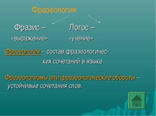 Фразеология Фразис – Логос – «выражение» «учение» Фразеология - состав фразе