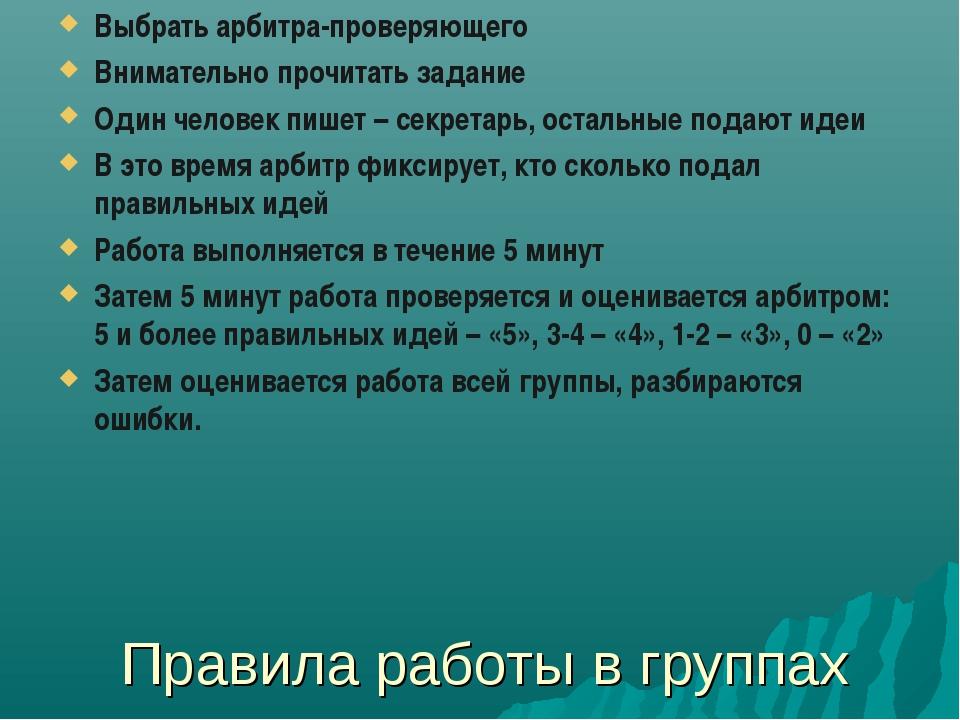 Правила работы в группах Выбрать арбитра-проверяющего Внимательно прочитать з...