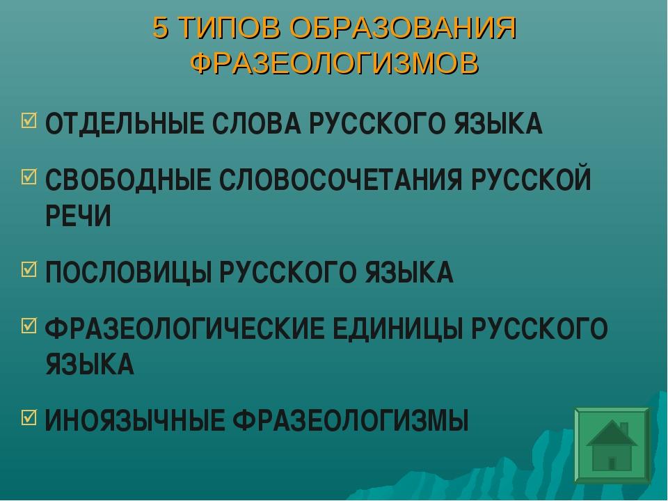 5 ТИПОВ ОБРАЗОВАНИЯ ФРАЗЕОЛОГИЗМОВ ОТДЕЛЬНЫЕ СЛОВА РУССКОГО ЯЗЫКА СВОБОДНЫЕ С...