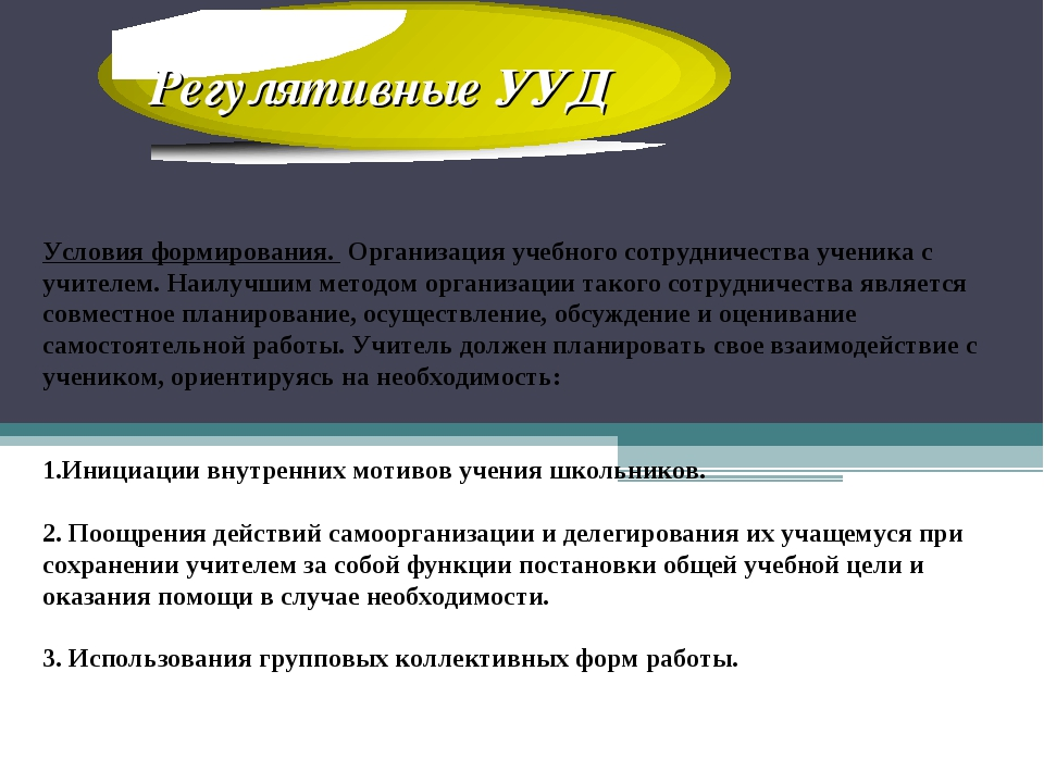 Регулятивные УУД Условия формирования. Организация учебного сотрудничества уч...