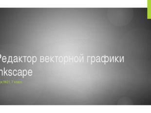 Редактор векторной графики Inkscape Урок №21, 7 класс