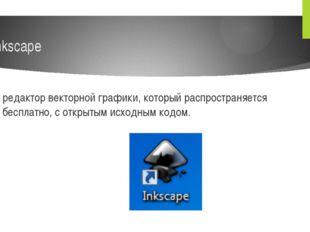 Inkscape редактор векторной графики, который распространяется бесплатно, с от