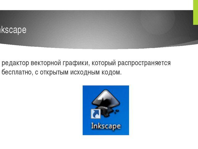 Inkscape редактор векторной графики, который распространяется бесплатно, с от...