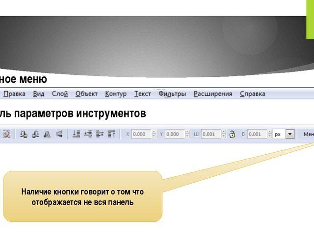 Главное меню Панель параметров инструментов Наличие кнопки говорит о том что...