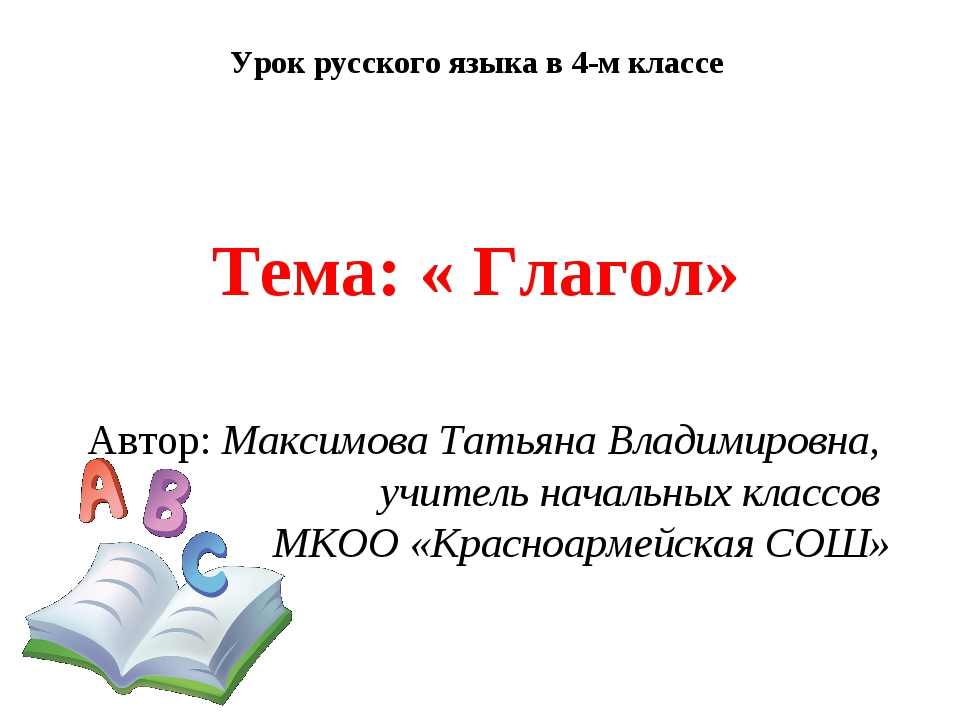 Урок русского языка в 4-м классе Тема: « Глагол» Автор: Максимова Татьяна Вла...