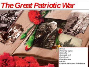The Great Patriotic War. Russia Primorsky region Nakhodka Gymnasia №1 Form 9