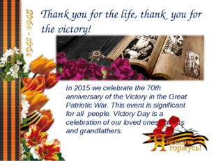 Thank you for the life, thank you for the victory! In 2015 we celebrate the 7