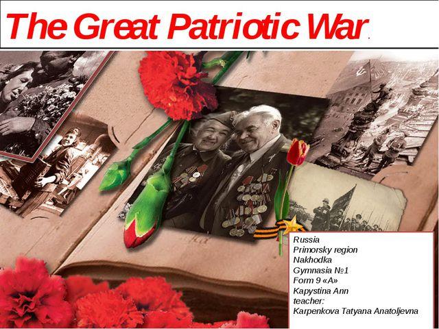 The Great Patriotic War. Russia Primorsky region Nakhodka Gymnasia №1 Form 9...