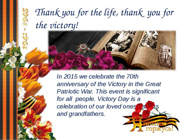 Thank you for the life, thank you for the victory! In 2015 we celebrate the 7...