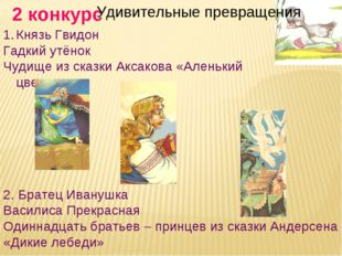 2 конкурс Князь Гвидон Гадкий утёнок Чудище из сказки Аксакова «Аленький цвет