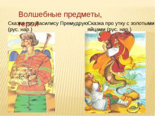 Волшебные предметы, герои Сказка про Василису Премудрую (рус. нар.) Сказка пр