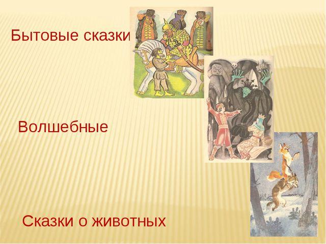 Бытовые сказки Волшебные Сказки о животных