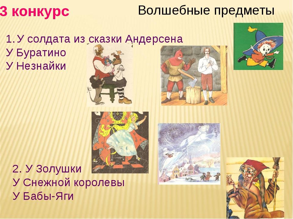 3 конкурс У солдата из сказки Андерсена У Буратино У Незнайки 2. У Золушки У...
