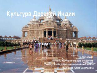 Культура Древней Индии Подготовила учитель изобразительного искусства Донецко