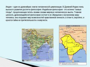 Индия – один из древнейших очагов человеческой цивилизации. В Древней Индии о