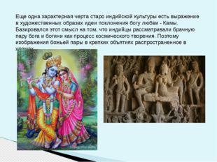 Еще одна характерная черта старо индийской культуры есть выражение в художест