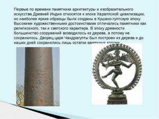 Первые по времени памятники архитектуры и изобразительного искусства Древней