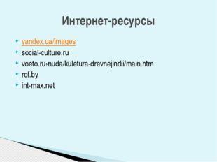 Интернет-ресурсы yandex.ua/images social-culture.ru voeto.ru›nuda/kuletura-dr