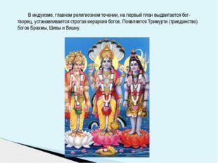 В индуизме, главном религиозном течении, на первый план выдвигается бог-творе