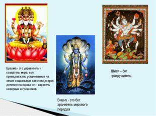 Брахма - это управитель и создатель мира, ему принадлежало установление на зе