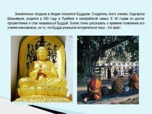 Значительно позднее в Индии сложился Буддизм. Создатель этого учения, Сидгарт