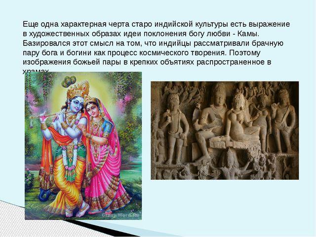 Еще одна характерная черта старо индийской культуры есть выражение в художест...