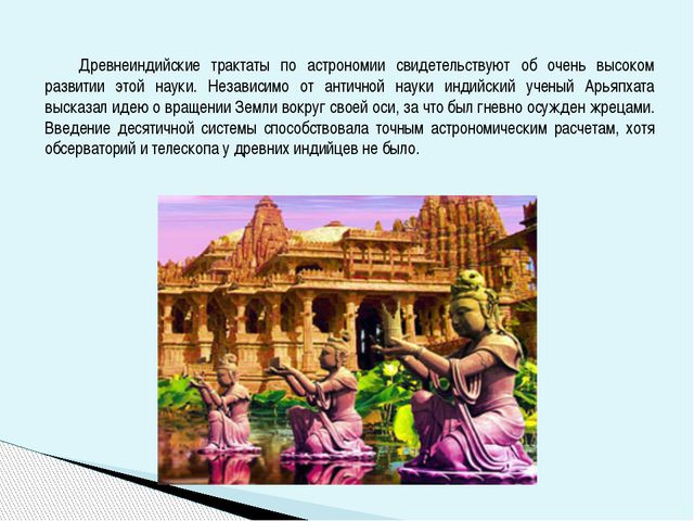 Древнеиндийские трактаты по астрономии свидетельствуют об очень высоком разви...