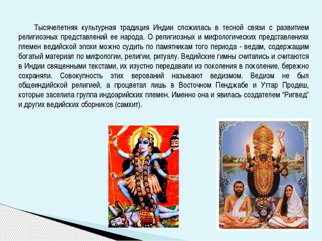 Тысячелетняя культурная традиция Индии сложилась в тесной связи с развитием р...