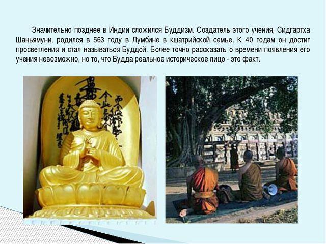Значительно позднее в Индии сложился Буддизм. Создатель этого учения, Сидгарт...
