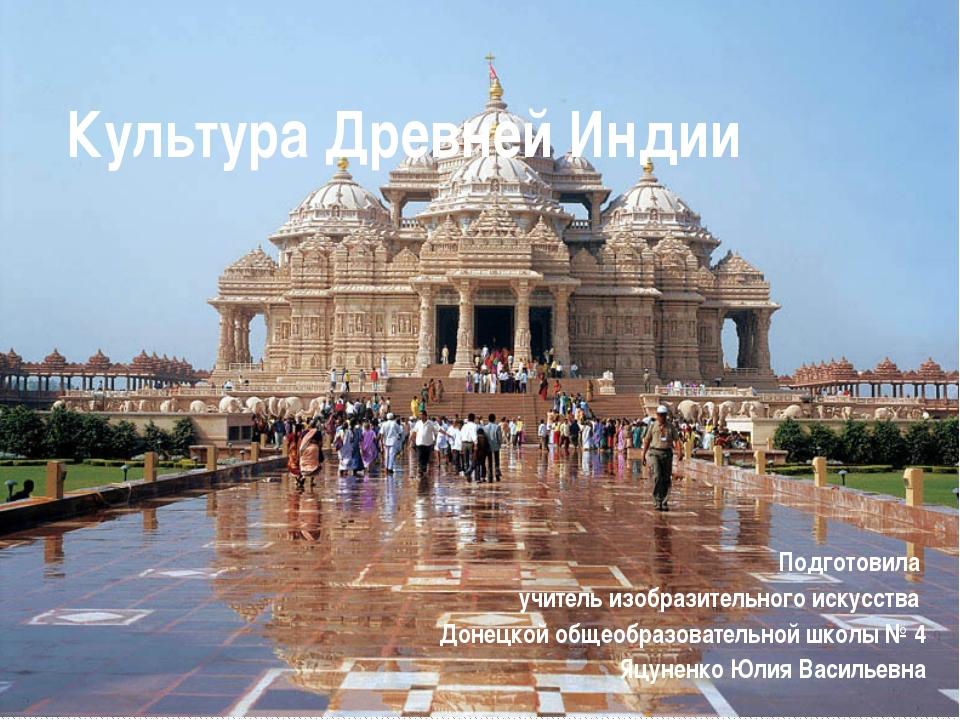 Культура Древней Индии Подготовила учитель изобразительного искусства Донецко...