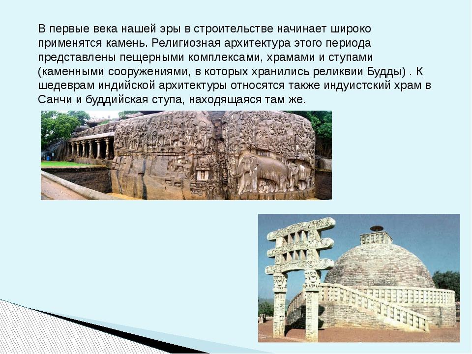 В первые века нашей эры в строительстве начинает широко применятся камень. Ре...