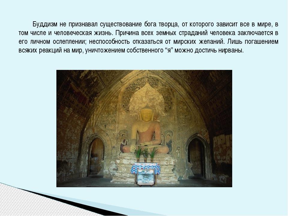 Буддизм не признавал существование бога творца, от которого зависит все в мир...