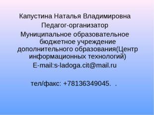 Капустина Наталья Владимировна Педагог-организатор Муниципальное образователь