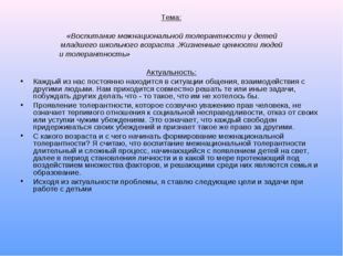 Тема: «Воспитание межнациональной толерантности у детей младшего школьного во