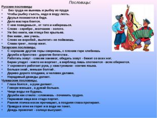Пословицы: Русские пословицы Без труда не вынешь и рыбку из пруда Чтобы рыбк