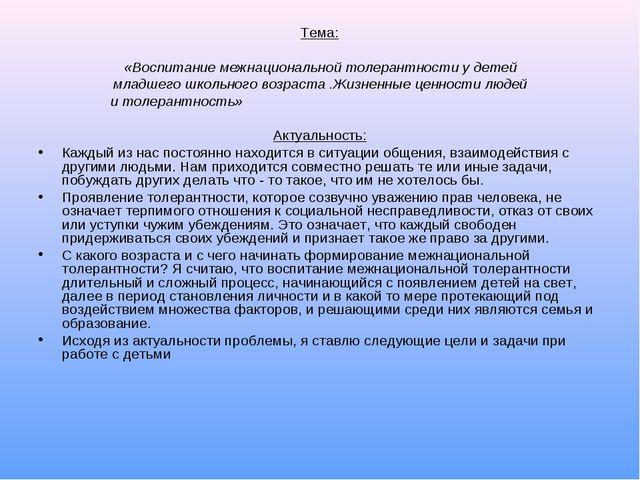 Тема: «Воспитание межнациональной толерантности у детей младшего школьного во...