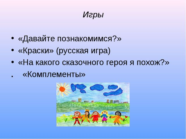 Игры «Давайте познакомимся?» «Краски» (русская игра) «На какого сказочного ге...