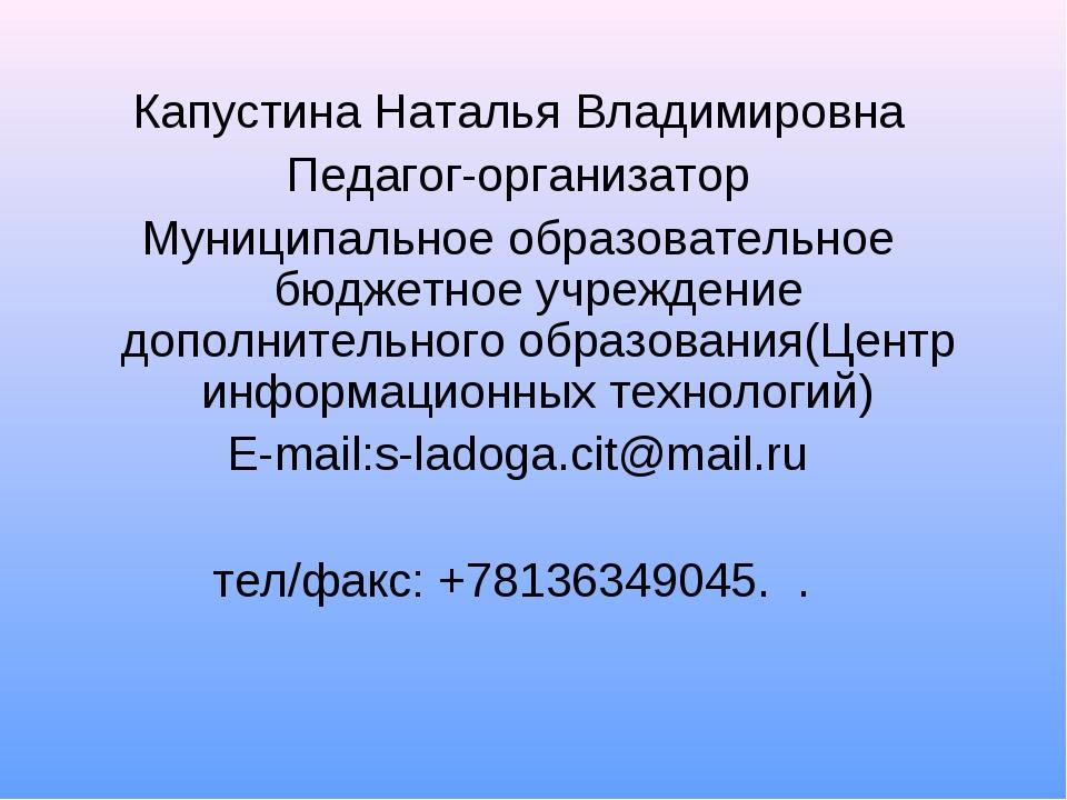 Капустина Наталья Владимировна Педагог-организатор Муниципальное образователь...